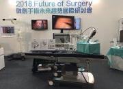 2018 Future of Surgery Symposium